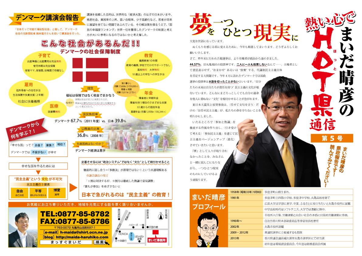 HOT県通信・第5号(表)