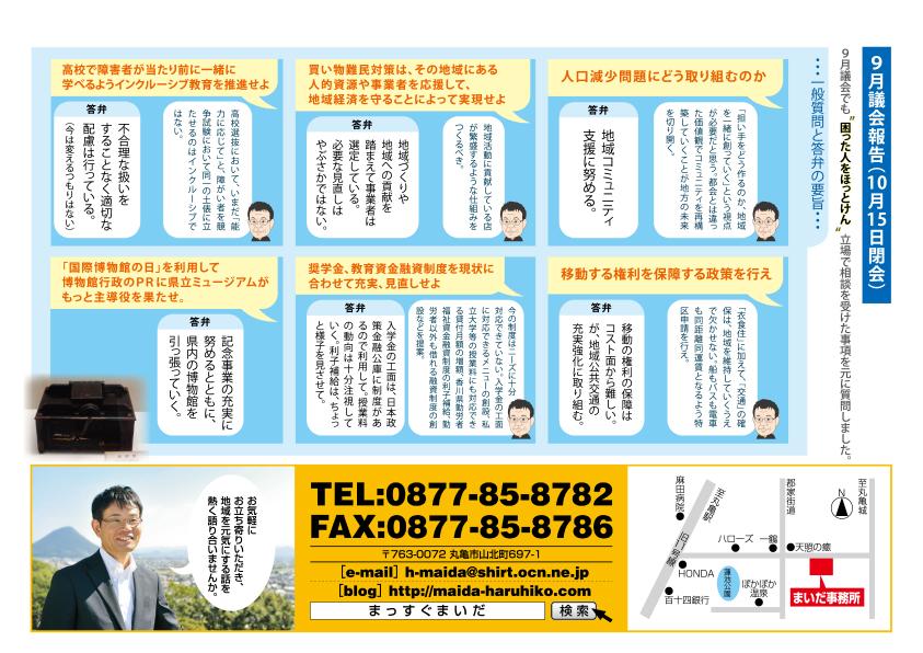 HOT県通信・第4号(裏)