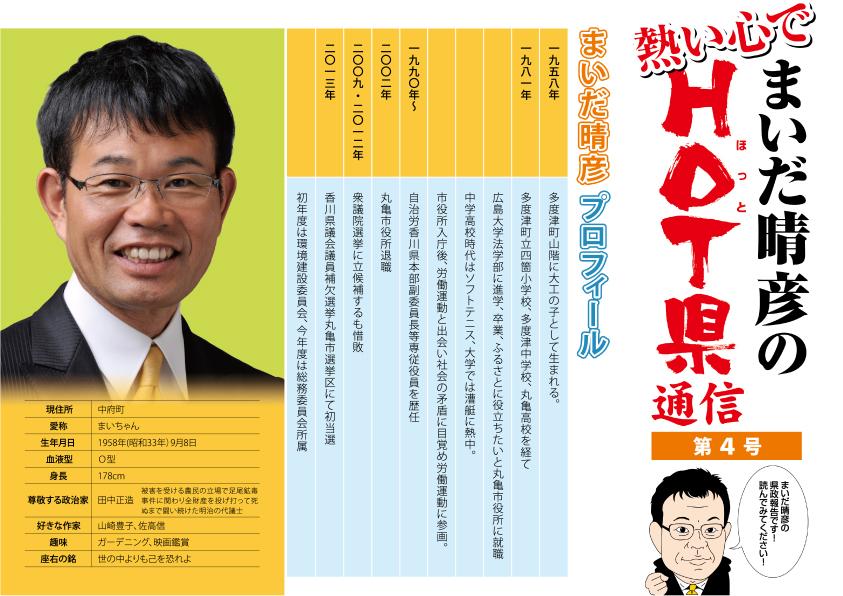 HOT県通信・第4号(表)
