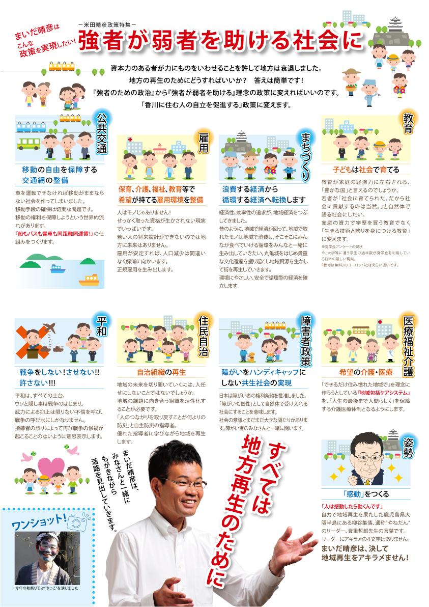 HOT県通信・第4号(中)