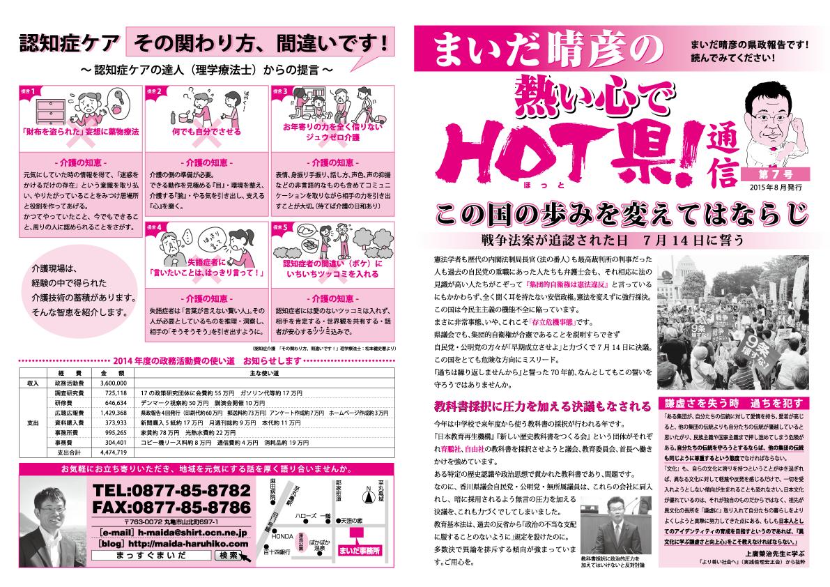 HOT県通信・第6号 外面