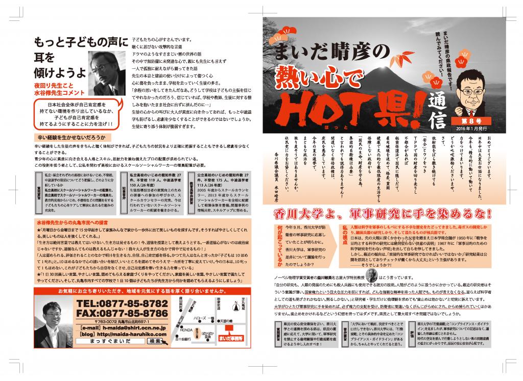 HOT県通信第8号(外面)