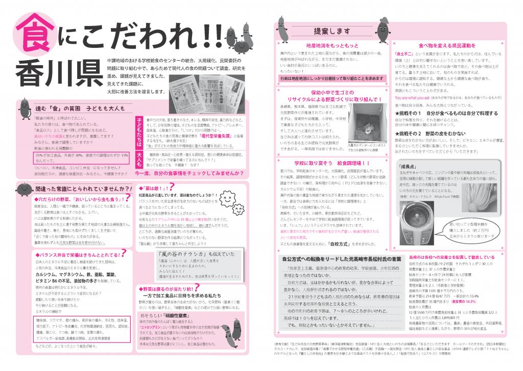 HOT県通信第9号(中面)