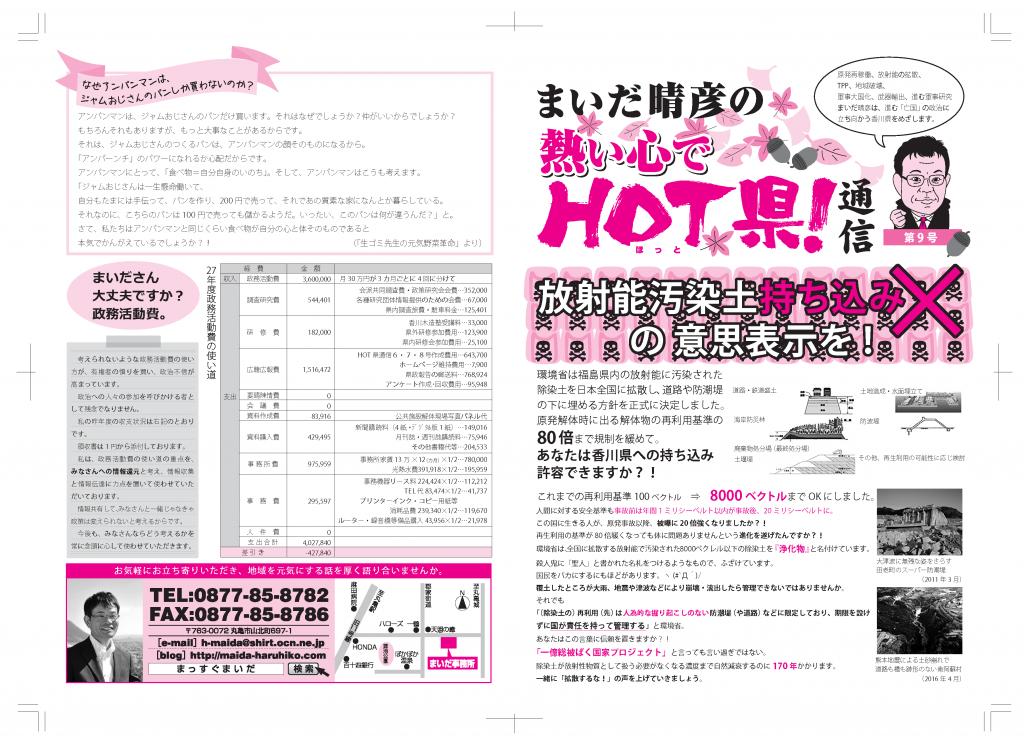 HOT県通信第9号(外面)