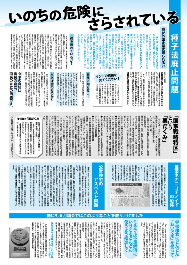 HOT県通信・第12号(中面)