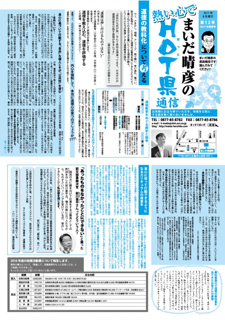 HOT県通信・第12号(外面)