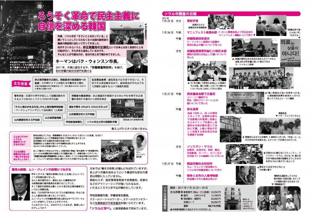 HOT県通信13号・中面