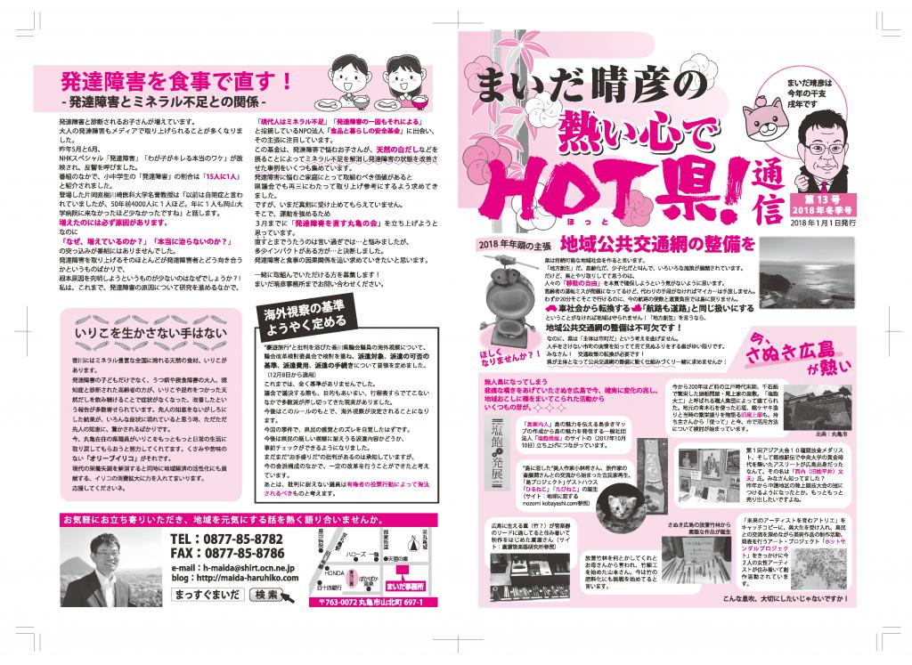 HOT県通信13号・外面