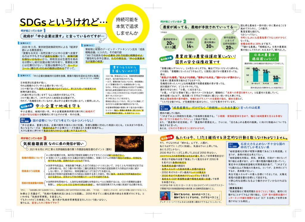 HOT県通信・第18号(中面)